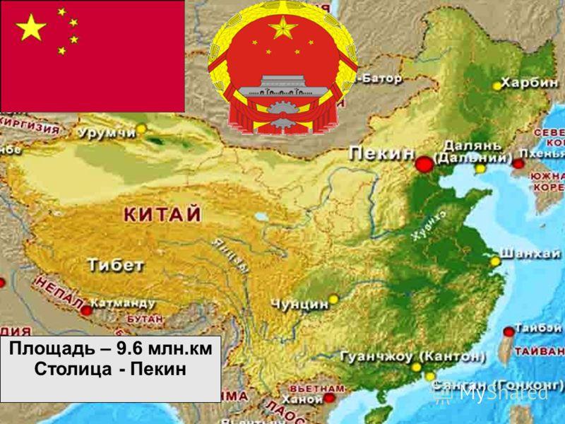 Площадь – 9.6 млн.км Столица - Пекин