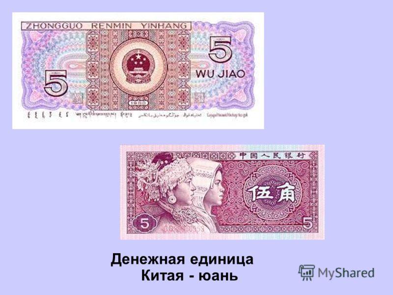 Денежная единица Китая - юань