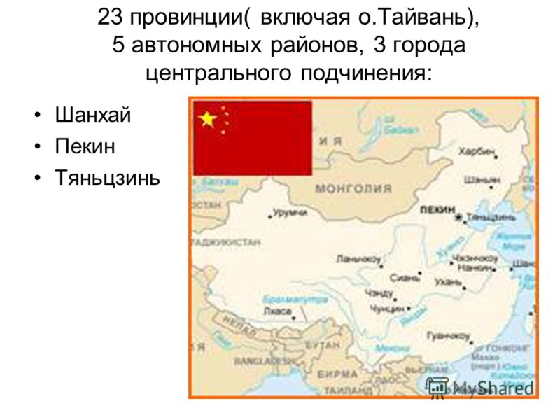 23 провинции( включая о.Тайвань), 5 автономных районов, 3 города центрального подчинения: Шанхай Пекин Тяньцзинь