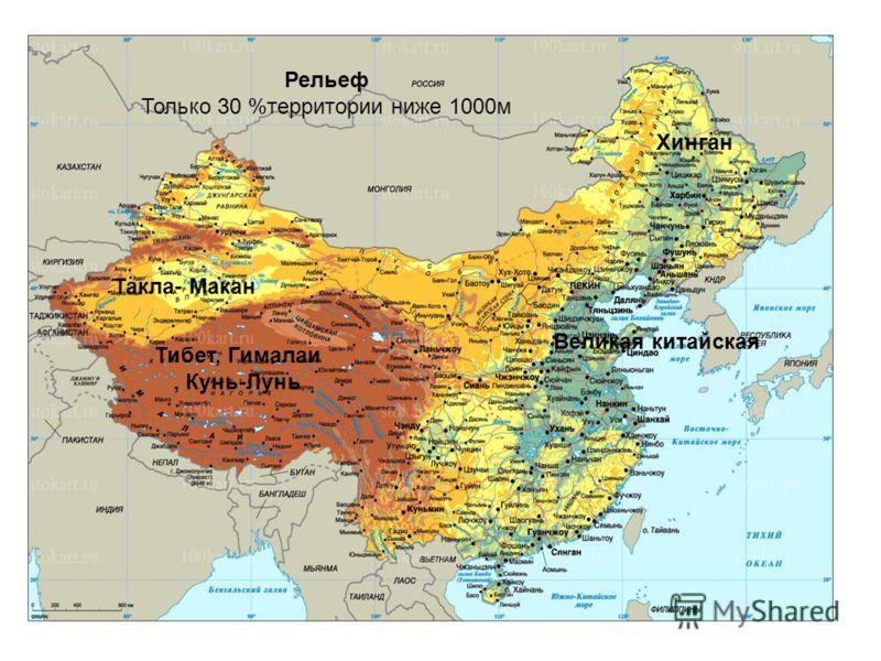Великая китайская Тибет, Гималаи, Кунь-Лунь Такла- Макан Хинган Рельеф Только 30 %территории ниже 1000м