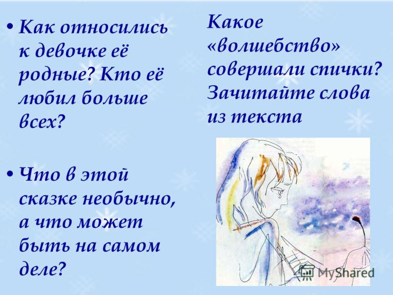 Какое «волшебство» совершали спички? Зачитайте слова из текста Что в этой сказке необычно, а что может быть на самом деле? Как относились к девочке её родные? Кто её любил больше всех?