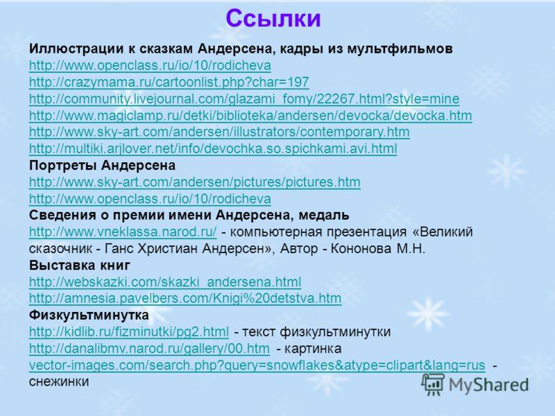 Иллюстрации к сказкам Андерсена, кадры из мультфильмов http://www.openclass.ru/io/10/rodicheva http://crazymama.ru/cartoonlist.php?char=197 http://community.livejournal.com/glazami_fomy/22267.html?style=mine http://www.magiclamp.ru/detki/biblioteka/a