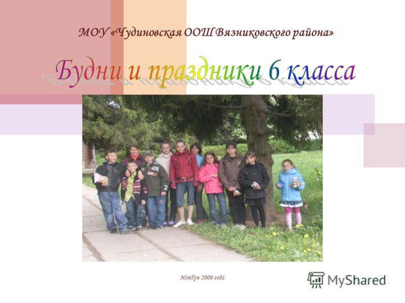 МОУ «Чудиновская ООШ Вязниковского района» Ноябрь 2009 года