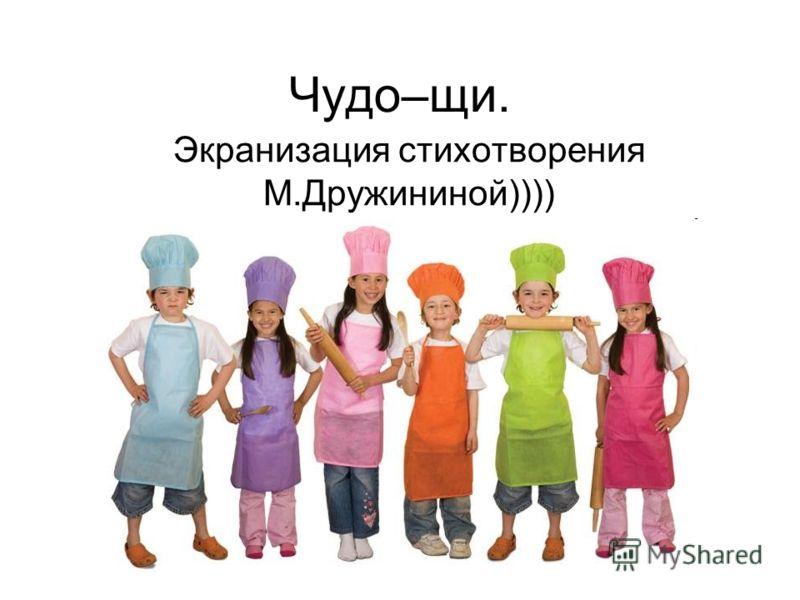 Чудо–щи. Экранизация стихотворения М.Дружининой))))