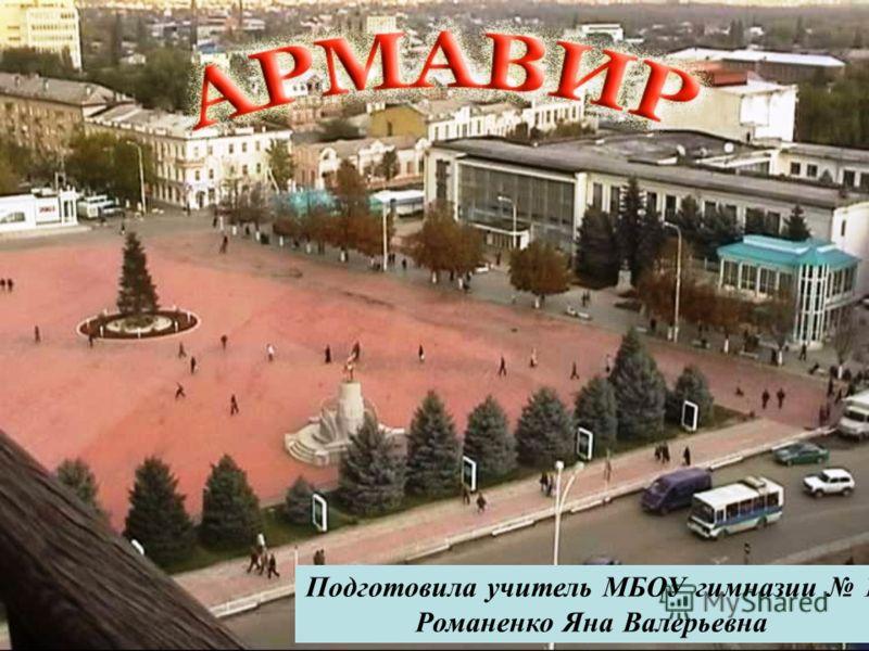 Подготовила учитель МБОУ гимназии 1 Романенко Яна Валерьевна