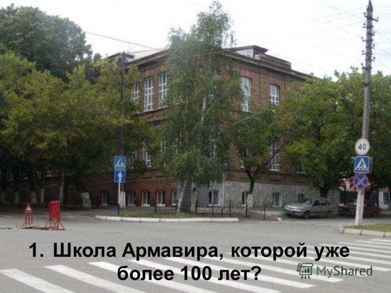 1. Школа Армавира, которой уже более 100 лет?