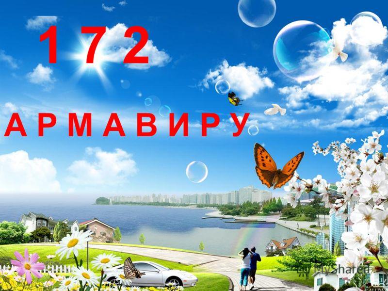 1 7 2 А Р М А В И Р У