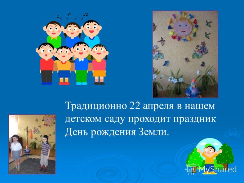 Традиционно 22 апреля в нашем детском саду проходит праздник День рождения Земли.