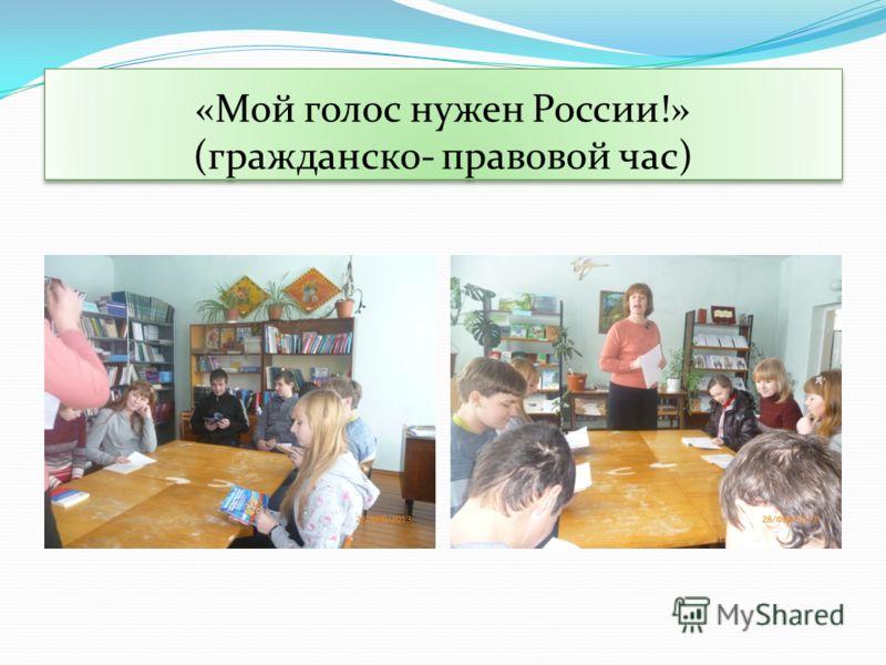 «Мой голос нужен России!» (гражданско- правовой час)