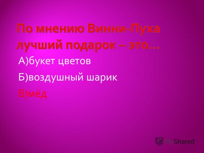 А)букет цветов Б)воздушный шарик В)мёд
