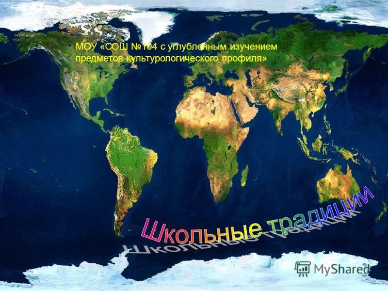 МОУ «СОШ 104 с углубленным изучением предметов культурологического профиля»