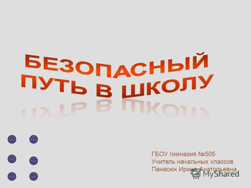 ГБОУ гимназия 505 Учитель начальных классов Панасюк Ирина Анатольевна