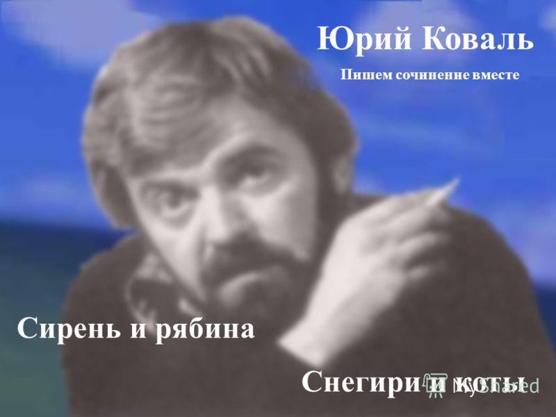 Юрий Коваль Пишем сочинение вместе Сирень и рябина Снегири и коты