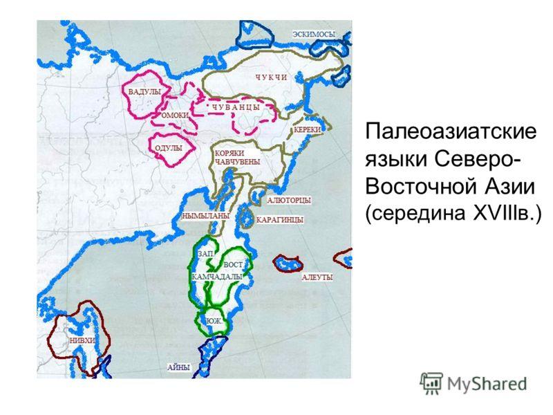 Палеоазиатские языки Северо- Восточной Азии (середина XVIIIв.)