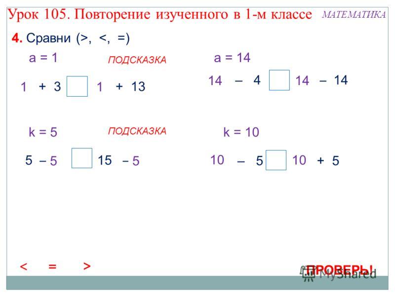 k – 5 k + 5 4. Сравни (>,