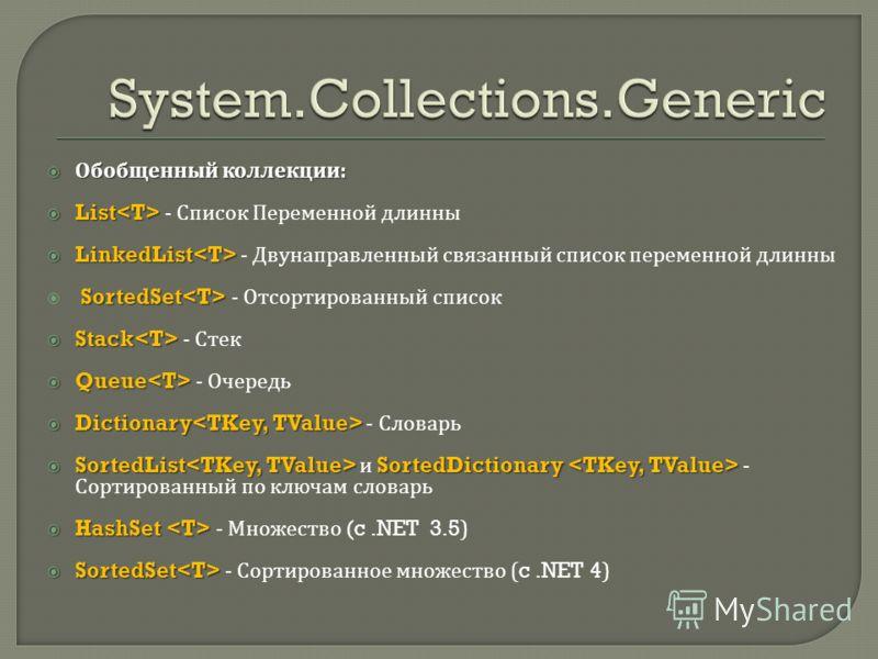 Обобщенный коллекции : Обобщенный коллекции : List List - Список Переменной длинны LinkedList LinkedList - Двунаправленный связанный список переменной длинны SortedSet SortedSet - Отсортированный список Stack Stack - Стек Queue Queue - Очередь Dictio