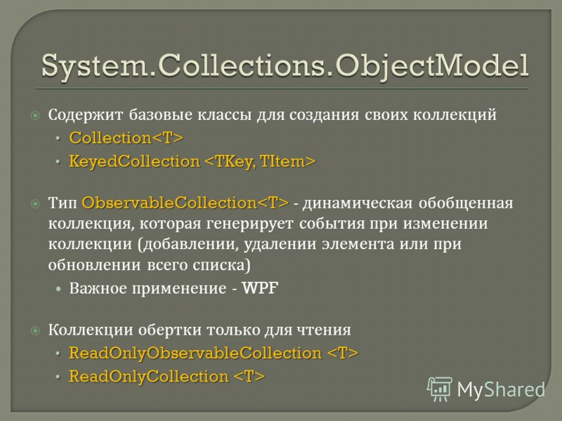 Содержит базовые классы для создания своих коллекций Collection Collection KeyedCollection KeyedCollection ObservableCollection Тип ObservableCollection - динамическая обобщенная коллекция, которая генерирует события при изменении коллекции ( добавле