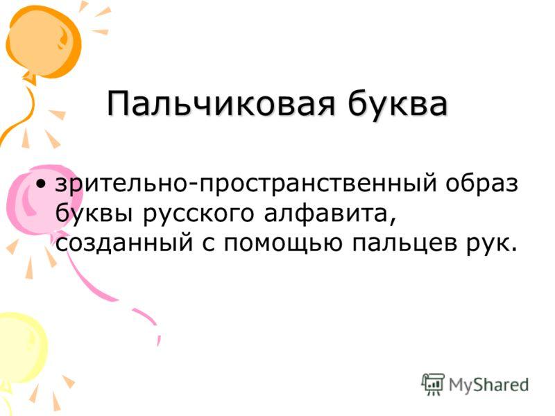 Пальчиковая буква зрительно-пространственный образ буквы русского алфавита, созданный с помощью пальцев рук.