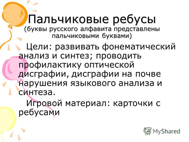 Пальчиковые ребусы (буквы русского алфавита представлены пальчиковыми буквами) Цели: развивать фонематический анализ и синтез; проводить профилактику оптической дисграфии, дисграфии на почве нарушения языкового анализа и синтеза. Игровой материал: ка