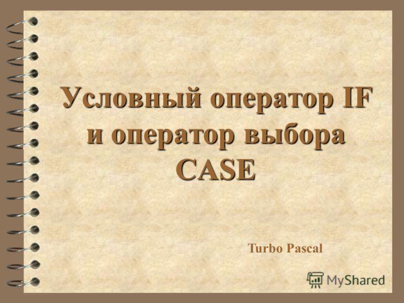 Условный оператор IF и оператор выбора CASE Turbo Pascal
