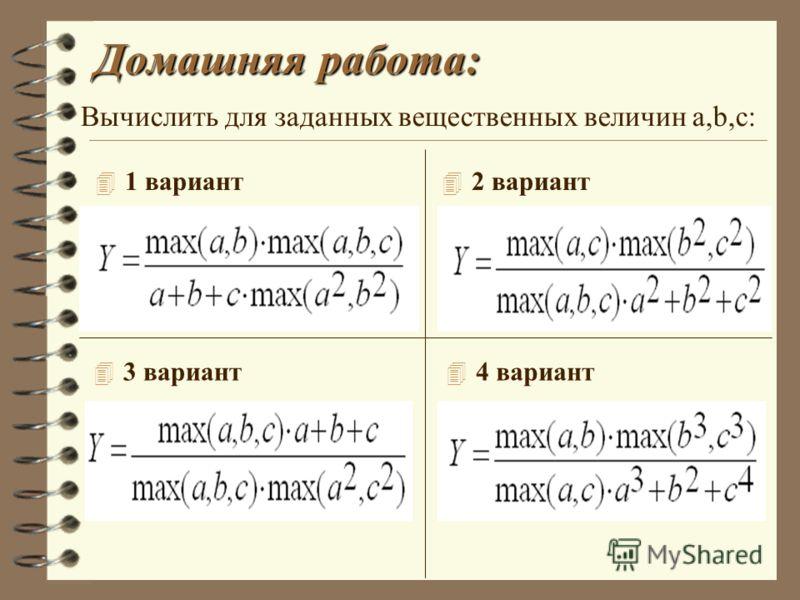 Домашняя работа: 4 1 вариант 4 2 вариант 4 3 вариант 4 4 вариант Вычислить для заданных вещественных величин a,b,c: