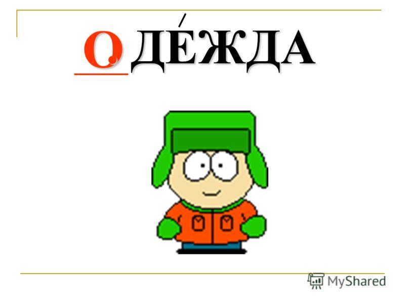 О. ДЕЖДА
