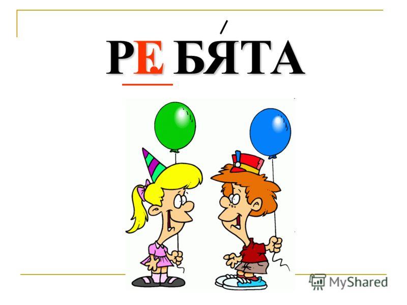 Р. БЯТА Е