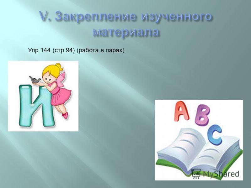 Упр 144 (стр 94) (работа в парах)
