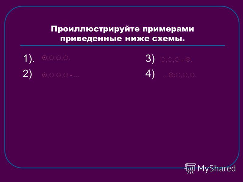 Проиллюстрируйте примерами приведенные ниже схемы. 1). 3) 2) 4) :,,. :,, -...,, -. … :,,.