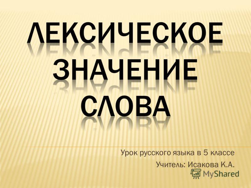 Урок русского языка в 5 классе Учитель: Исакова К.А.
