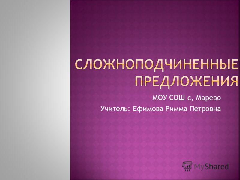 МОУ СОШ с, Марево Учитель: Ефимова Римма Петровна