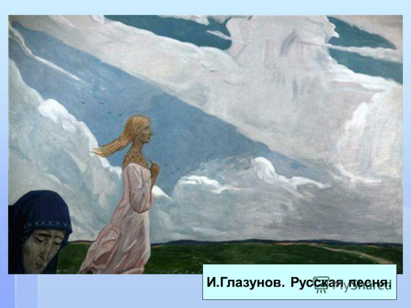 песня слово о полку игореве плач ярославны: