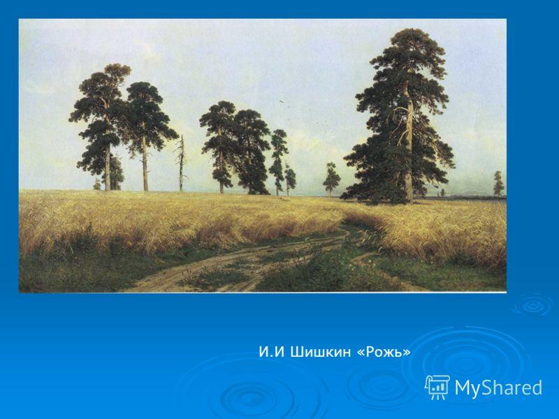 J:\фото\nic050.jpg J:\фото\nic050.jpg J:\фото\nic050.jpg И.И Шишкин «Рожь»