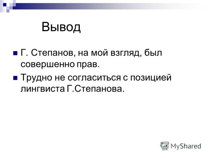 Вывод Г. Степанов, на мой взгляд, был совершенно прав. Трудно не согласиться с позицией лингвиста Г.Степанова.