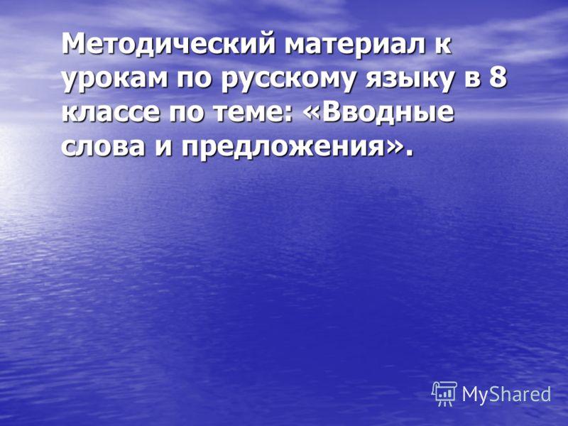 Методический материал к урокам по русскому языку в 8 классе по теме: «Вводные слова и предложения».