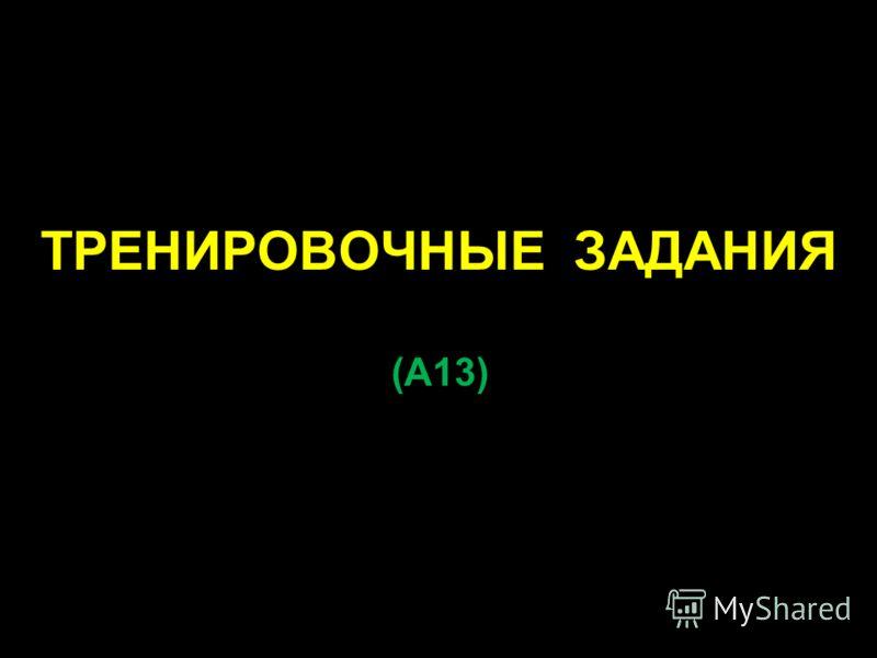 ТРЕНИРОВОЧНЫЕ ЗАДАНИЯ (А13)