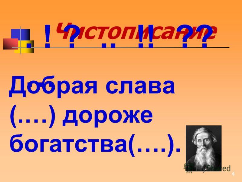 3 Слово __________________ собачьи дни. известно очень давно. Оно пришло из древнего языка и переводится как собачьи дни. История слова.