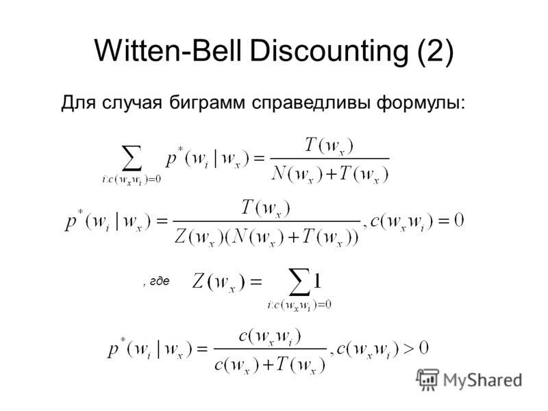 Witten-Bell Discounting (2) Для случая биграмм справедливы формулы:, где