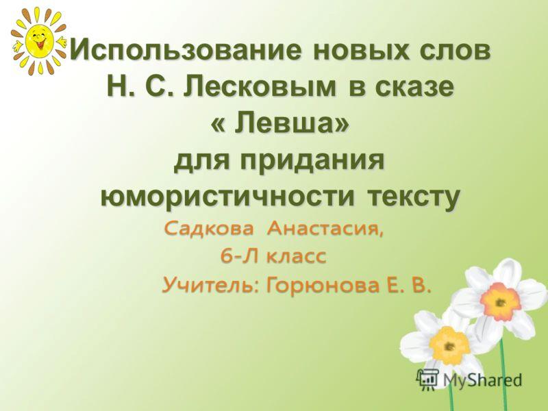 Использование новых слов Н. С. Лесковым в сказе « Левша» для придания юмористичности тексту