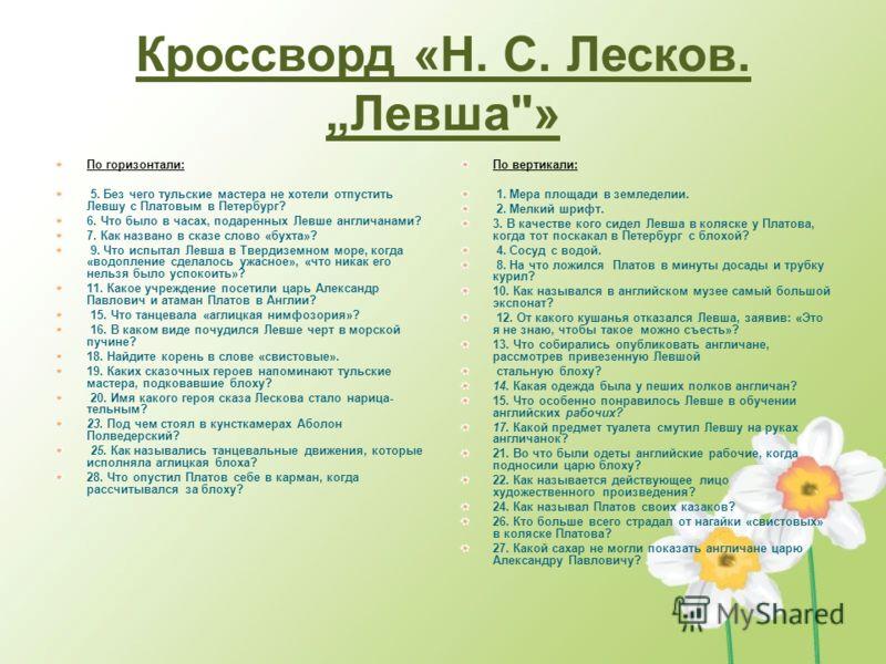 Кроссворд «Н. С. Лесков. Левша