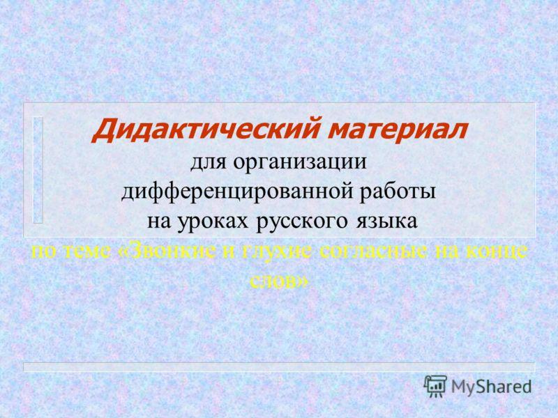 Дидактический материал для организации дифференцированной работы на уроках русского языка по теме «Звонкие и глухие согласные на конце слов»