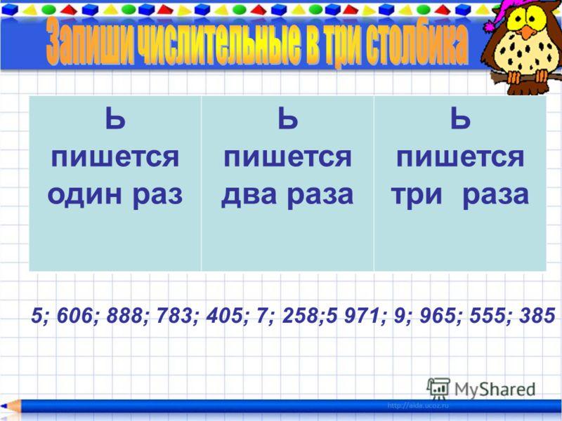 Ь пишется один раз Ь пишется два раза Ь пишется три раза 5; 606; 888; 783; 405; 7; 258;5 971; 9; 965; 555; 385