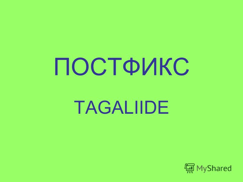 ПОСТФИКС TAGALIIDE