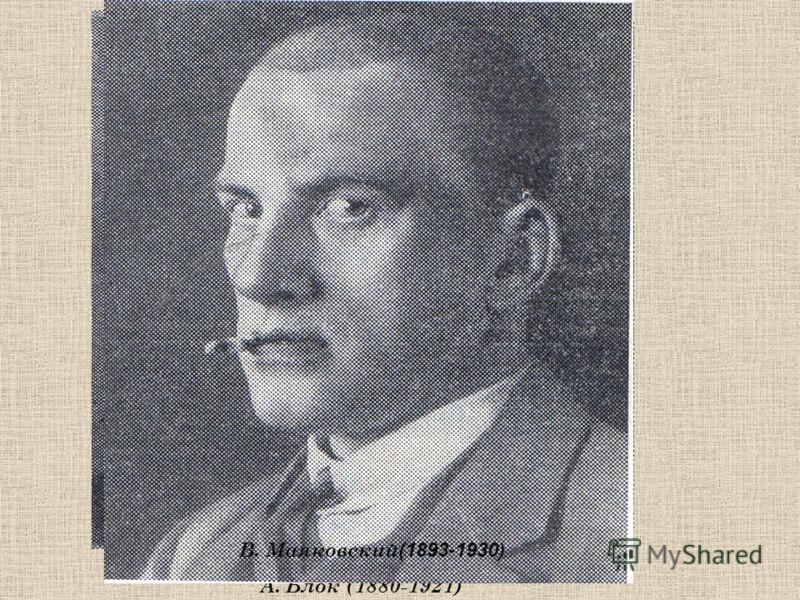 А. Блок (1880-1921) М. Цветаева (1892-1941) Б. Пастернак (1890-1960) В. Маяковский (1893-1930)
