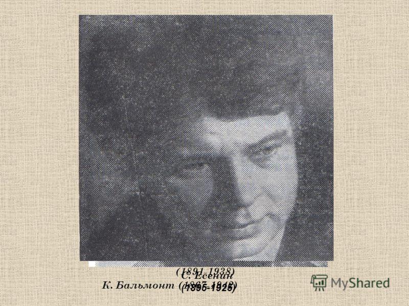 О. Мандельштам (1891-1938) К. Бальмонт (1867-1942) С. Есенин (1895-1925)