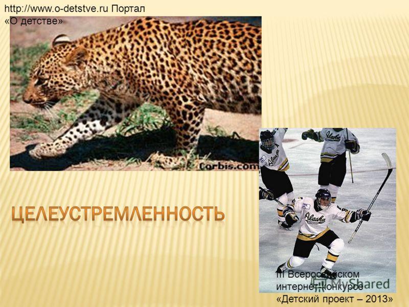 III Всероссийском интернет-конкурсе «Детский проект – 2013» http://www.o-detstve.ru Портал «О детстве»