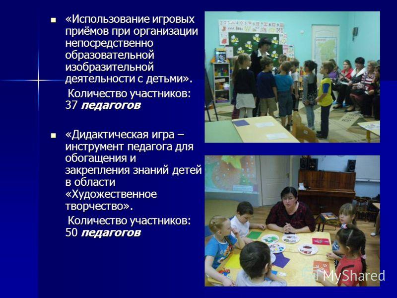 «Использование игровых приёмов при организации непосредственно образовательной изобразительной деятельности с детьми». «Использование игровых приёмов при организации непосредственно образовательной изобразительной деятельности с детьми». Количество у