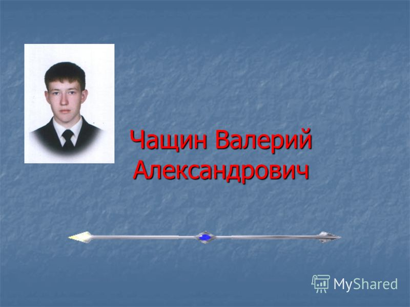 Чащин Валерий Александрович