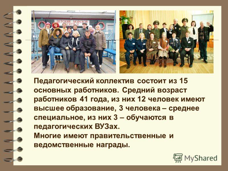 Педагогический коллектив состоит из 15 основных работников. Средний возраст работников 41 года, из них 12 человек имеют высшее образование, 3 человека – среднее специальное, из них 3 – обучаются в педагогических ВУЗах. Многие имеют правительственные