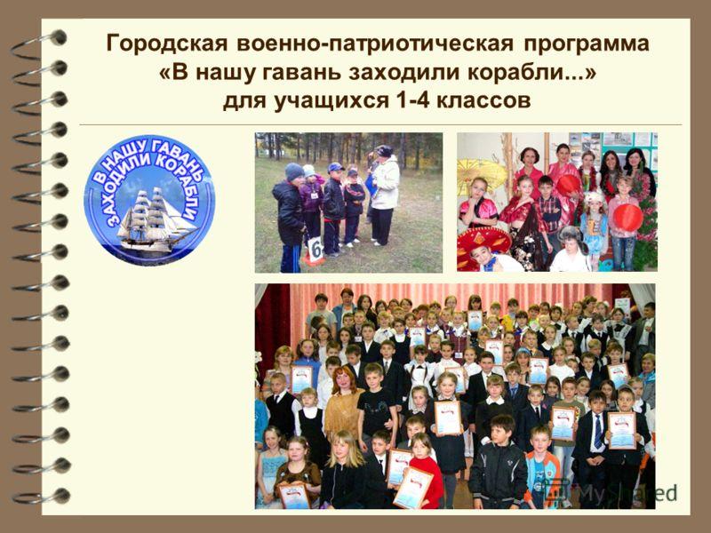 Городская военно-патриотическая программа «В нашу гавань заходили корабли...» для учащихся 1-4 классов